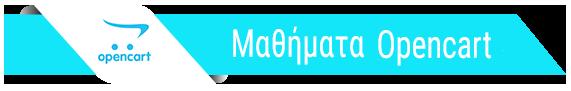 mathimata-opencart